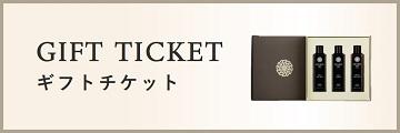 ギフトチケット
